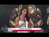 Лилия Хасанова приглашает на Чемпионат РБ по бодибилдингу 2018