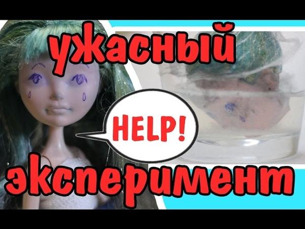 ЭКСПЕРИМЕНТ ЛАЙФХАКИ ДЛЯ КУКОЛ Как сделать из уродки красавицу