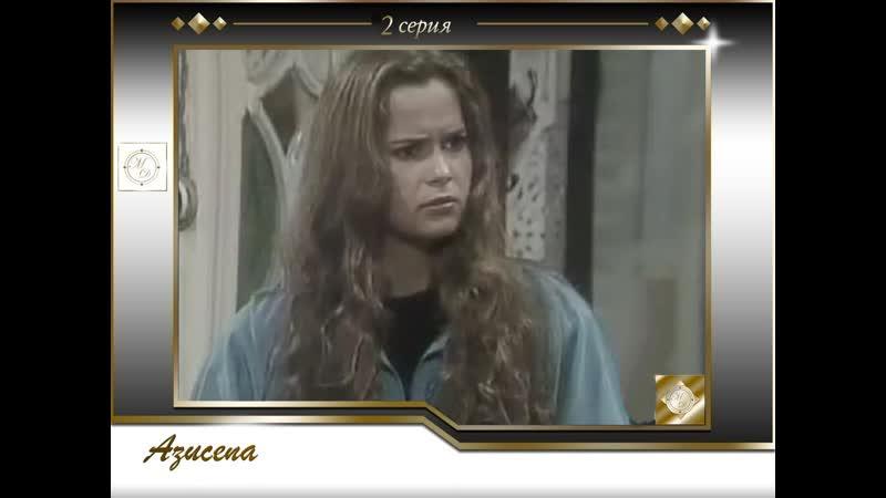 Azucena capitulo 2 Асусена 2 серия