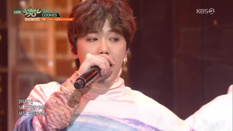 181026 Lee Hong Ki (이홍기) ft. Seung Hyub (이승협) of N.Flying (엔플라잉) - Cookies