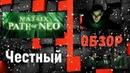 Прямая трансляция - прохождение The Matrix - Path of Neo (Часть седьмая) ДР