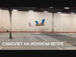 Первый в мире самолет с ионным двигателем