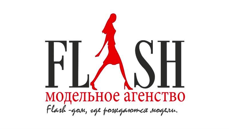 FLASH MODELS - модельное агентство и школа