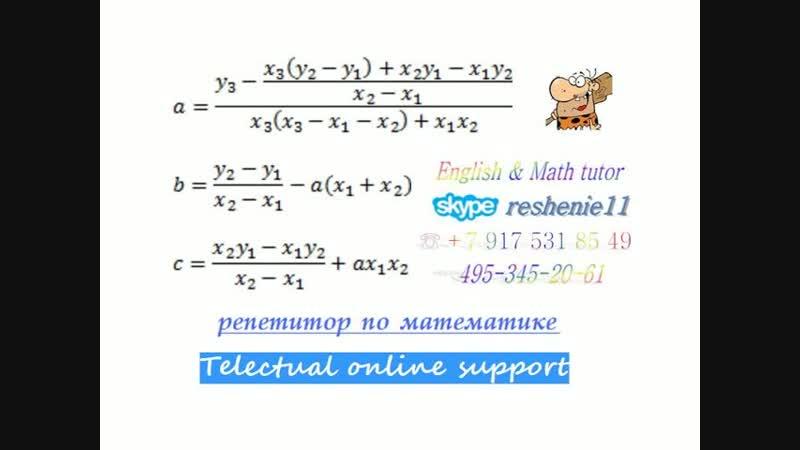 Поиск a, b, c в исходном уравнении y = ax² bx c; a – коэффициент при x² репетитор