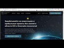 Criptonomics Capitel регистрация и верификация аккаунта