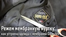 Режем мембранную куртку как устроена одежда с мембраной гортекс gore tex лайфхак