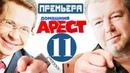 Домашний Арест - 11 серия (Сериал 2018 на ТНТ)