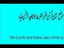 Maulana UbaidUr-rehman-zia-Walladat-mustafa-shaan-e-quran