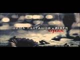 Дима Карташов feat. RiDer - Брак (18+)