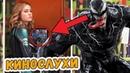 Зачем Капитан Марвел звонит в секс по телефону? Трейлер Мстители 4 и новая сцена после титров Веном