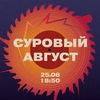 Symphocat, ББорисов, Brut boutique, Саша Яковлев
