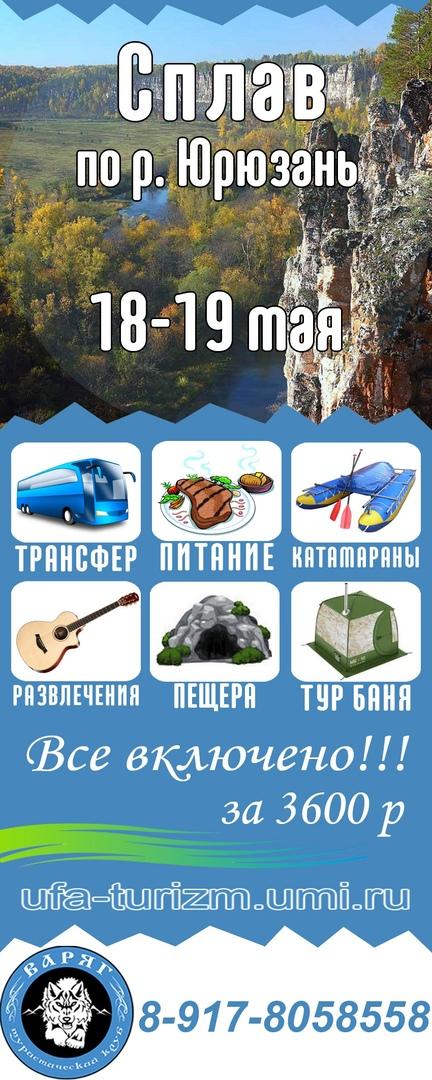 Афиша Уфа Сплав по р.ЮРЮЗАНЬ! 18-19 мая! Все включено! УФА