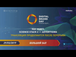 Digital brand day 2019. science stack ii — advertising