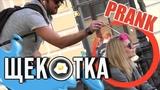 ПРАНК ЩЕКОТКА Реакция людей на назойливых пранкеров Стас Ёрник (The tickle bug Prank) #44