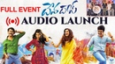Devadas Audio Launch Full Event | Devadas Movie 2018 | Akkineni Nagarjuna, Nani, Rashmika, Aakanksha
