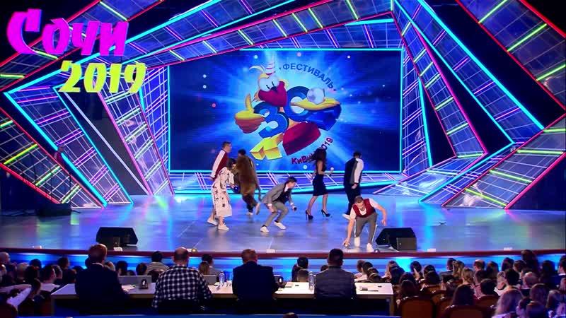 КВН 2019 Высшая лига КиВиН отбор в Сочи эфир от 16 02 2019 Full HD 1080 смотреть онлайн бесплатно в хорошем качестве