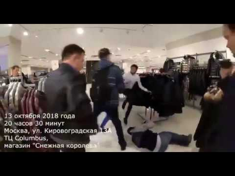 Драка охранника в ТЦ Колумбус 13.09.2018