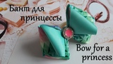 Бант для принцессы Bow for a princess DIY Arco para la princesa
