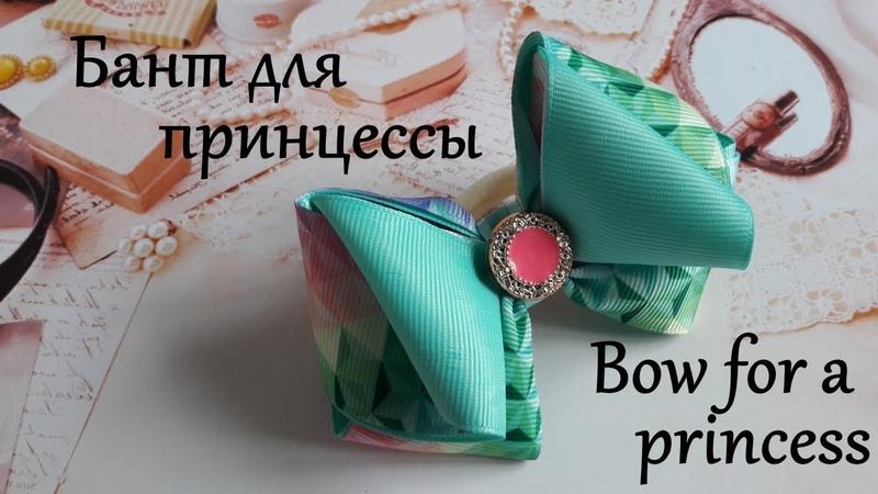 Бант для принцессы Bow for a princess DIY Arco para la princesa