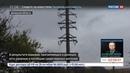 Новости на Россия 24 Силовики обстреляли Донецкую фильтровальную станцию
