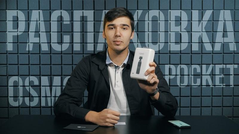 Распаковка DJI OSMO Pocket / Unboxing DJI OSMO Pocket. Революция в портативной съемке 4К видео.