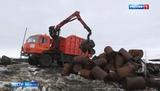 Вести.Ru: Генеральная уборка в Арктике: уже есть результаты