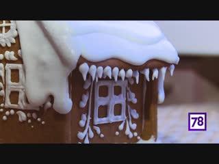 Готовим пряничные домики к Рождеству