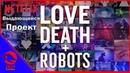 Любовь, Смерть и Роботы. Выдающийся проект Netflix
