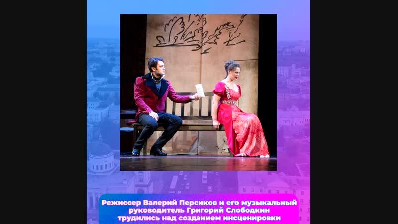 «Пушкин. Евгений Онегин»