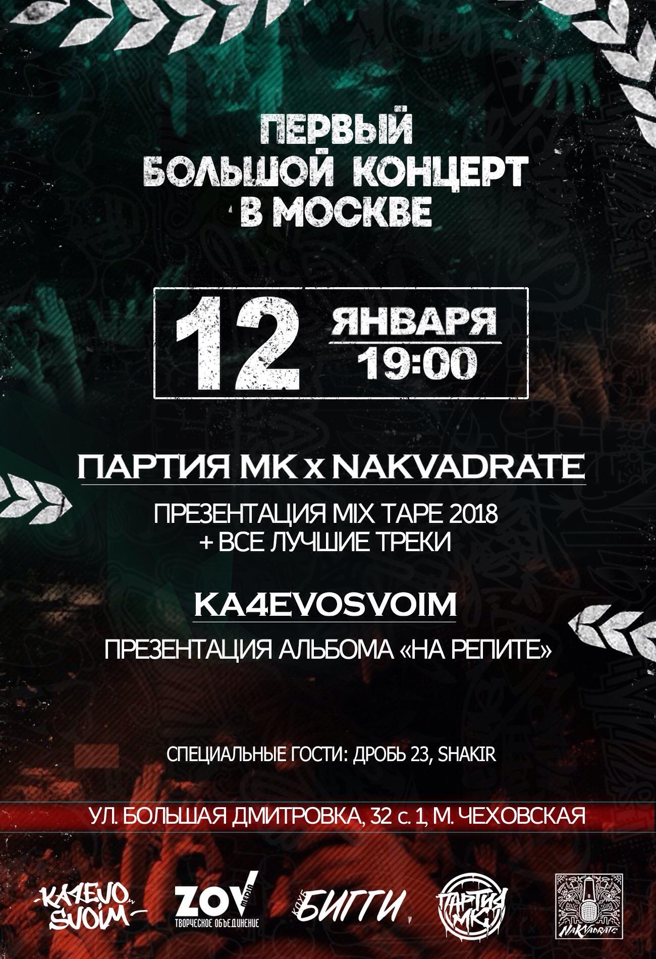 ПАРТИЯ МК, NAKVADRATE