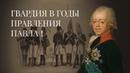 Гвардия в годы правления Павла I История Российской Императорской гвардии