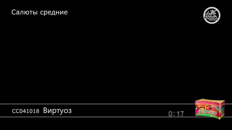 Салют Виртуоз (арт. СС041018) — смотреть видео
