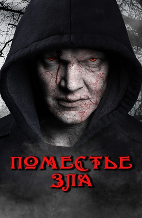 Поместье зла (The Evil Estate, 2014)