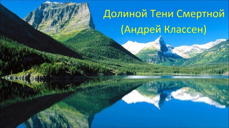 Долиной Тени Смертной - Начало - Андрей Классен - Часть1