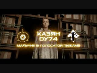 КАЗЯН (ОУ74) - МАЛЬЧИК В ПОЛОСАТОЙ ПИЖАМЕ