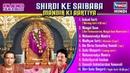 Shirdi Sai Baba Mandir Ki Aartiya Full Day Puja Live Shirdi | Sai Baba Aarti By Suresh Wadkar