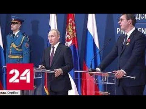 Визит Путина в Белград еще больше укрепил стратегические отношения России и Сербии - Россия 24