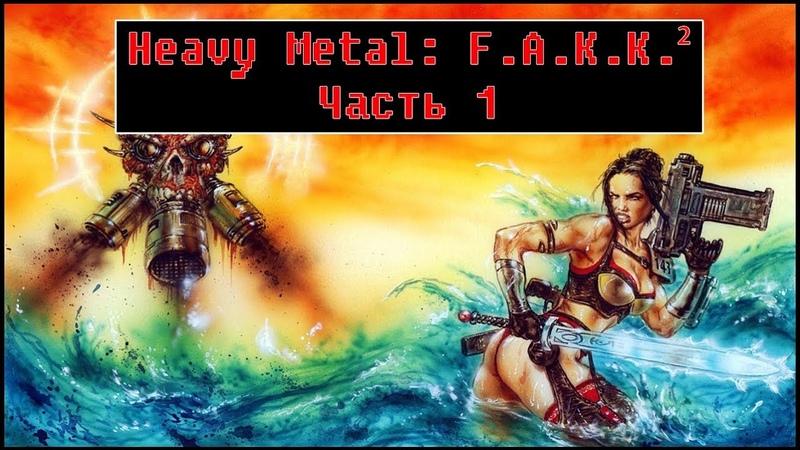 Heavy Metal F.A.K.K. 2 [ Прохождение, часть 1 ]