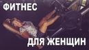 О пользе Фитнеса для женщин