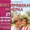 """Всероссийский проект """"Общегородская вечёрка"""""""