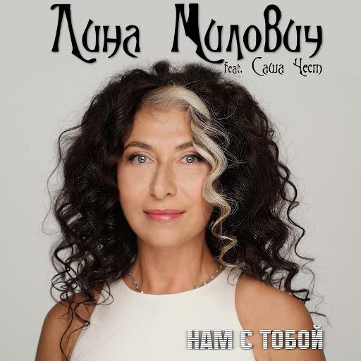 Лина Милович альбом Нам с тобой (feat. Саша Чест)