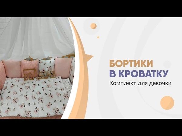 Бортики в кроватку для девочки. Бортики в кроватку из сатина