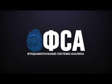 Компания «ФСА» - разработчик ПО для криминалистов.