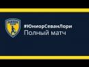 Кубок Армении Юниор Севан Лори 1 8 финала Первый матч