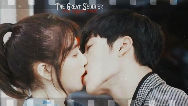 The Great Seducer ►Она будет моей