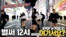 여기서요 청하 ChungHa 벌써 12시 Gotta Go 커버댄스 DANCE COVER KPOP IN PUBLIC @동성로
