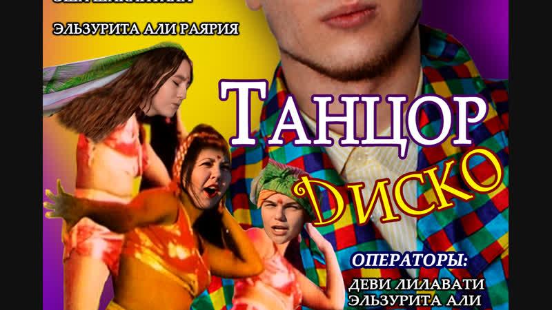 Танцор диско 2.0 ∙ ФИЯ