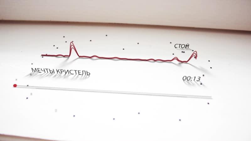 Мечты Кристель Стой video visualization