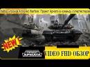 VIDEO FHD ОБЗОР Набор игроков Armored Warfare Проект Армата в команду супертестеров