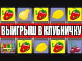 Большой Выигрыш в автомат Фруктовый Коктейль!!! Взлом казино Вулкан!
